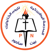 Greek Catholic Patriarchate School Peter Nettekoven Beit Sahour